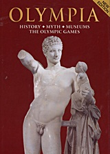Olympia, History, Myth, Museums, The Olympic Games, Τριάντη, Ισμήνη, Παπαδήμας Εκδοτική, 2011