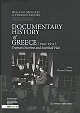 Documentary History of Greece: 1943-1951, Truman Doctrine and Marshall Plan, Τομαή, Φωτεινή, Εκδόσεις Παπαζήση, 2011