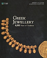 Greek Jewellery, 6,000 Years of Tradition: Thessaloniki, Villa Bianca 21 December 1997 - 21 February 1998, , Υπουργείο Πολιτισμού, 1997
