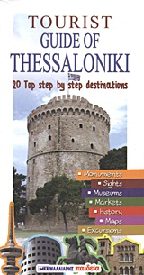 Tourist Guide of Thessaloniki, 20 Top Step by Step Destinations: Monuments, Sights, Museums, Markets, History, Maps, Excursions , Συλλογικό έργο, Μαλλιάρης Παιδεία, 2011