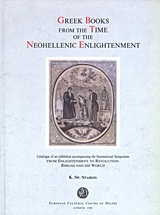 Greek Books from the Time of the Neohellenic Enlightenment, Catalogue of an Exhibition Accompanying the International Symposium from Enlightenment to Revolution: Rhigas and his World, Στάικος, Κωνσταντίνος Σ., Ευρωπαϊκό Πολιτιστικό Κέντρο Δελφών, 1998