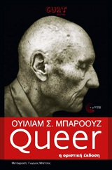 2011, Burroughs, William S., 1914-1997 (Burroughs, William S.), Queer, Η οριστική έκδοση, Burroughs, William S., 1914-1997, Τόπος