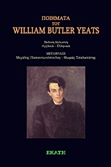 Ποιήματα του William Buttler Yeats, , Yeats, William Butler, 1865-1939, Εκάτη, 2011