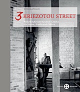 3 Kriezotou Street, Nikos Hadjikyriakos-Ghika: His home, Studio and Gallery, Αράπογλου, Εβίτα, Μουσείο Μπενάκη, 2011