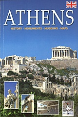 Athens, History, Monuments, Museums, Maps, Μαλαίνου, Ελένη, Παπαδήμας Εκδοτική, 2012