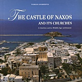The Castle of Naxos and its Churches, A Timeless Active Middle-Age Settlement, Ανωμερίτης, Γιώργος, Μίλητος, 2010