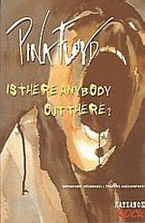 Pink Floyd: Is There Anybody Out There?, , Συλλογικό έργο, Κατσάνος, 2003