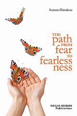 The Path from Fear to Fearlessness, , Δημάκου, Ιωάννα, Μέγας Σείριος, 2012