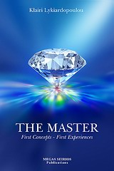 The Master, First concepts, first experiences, Λυκιαρδοπούλου, Κλαίρη, Μέγας Σείριος, 2012