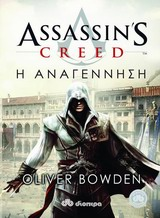 2012, Bowden, Oliver (Bowden, Oliver), Assassin's Creed: Η αναγέννηση, , Bowden, Oliver, Διόπτρα
