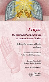 Prayer, The most direct and quick way to communicate with God, Ιωάννης ο Χρυσόστομος, Παρρησία, 2013