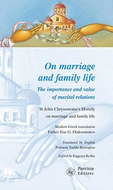 On Marriage and Family Life, The importance and value of marital relations, Ιωάννης ο Χρυσόστομος, Παρρησία, 2013