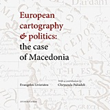 European Cartography and Politics: The Case of Macedonia, From the 25 Centuries of European cultural Tradition to the Century of Transformation, Λιβιεράτος, Ευάγγελος, Ζήτη, 2012