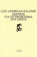 2012, Andreas - Salome, Lou, 1861-1937 (Salome, Lou Andreas), Σκέψεις για το πρόβλημα του έρωτα, , Andreas - Salome, Lou, 1861-1937, Ροές