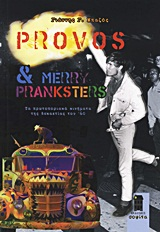 Provos & Merry Pranksters, Τα πρωτοποριακά κινήματα της δεκαετίας του '60, Μπαζός, Γιάννης Γ., Σοφίτα, 2013