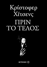 2013, Hitchens, Christopher, 1949-2011 (Hitchens, Christopher), Πριν το τέλος, , Hitchens, Christopher, 1949-2011, Μεταίχμιο