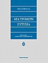 1996, Fitoussi, Michele (Fitoussi, Michele), Μια τρομερή ευτυχία, , Fitoussi, Michele, Ωκεανίδα