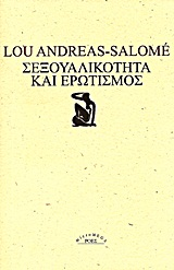 2012, Andreas - Salome, Lou, 1861-1937 (Salome, Lou Andreas), Σεξουαλικότητα και ερωτισμός, , Andreas - Salome, Lou, 1861-1937, Ροές
