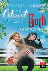The Ghost and the Goth, Αταίριαστο ζευγάρι, Kade, Stacey, Εκδοτικός Οίκος Α. Α. Λιβάνη, 2013