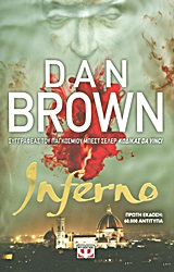 2013, Brown, Dan (Brown, Dan), Inferno, , Brown, Dan, Ψυχογιός
