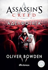 2013, Bowden, Oliver (Bowden, Oliver), Assassin's Creed: Αδελφότητα, , Bowden, Oliver, Διόπτρα