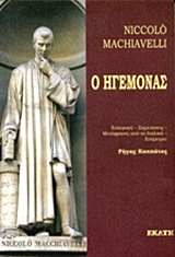 2013, Machiavelli, Niccolo, 1469-1527 (Machiavelli, Niccolo), Ο ηγεμόνας, , Machiavelli, Niccolo, 1469-1527, Εκάτη