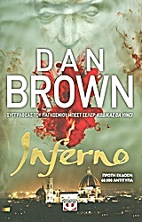Inferno, , Brown, Dan, Ψυχογιός, 2013