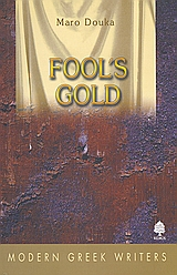 Fool's Gold, , Δούκα, Μάρω, Κέδρος, 1991