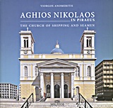 Aghios Nikolaos in Piraeus, The Church of Shipping and Seamen, Ανωμερίτης, Γιώργος, Μίλητος, 2013