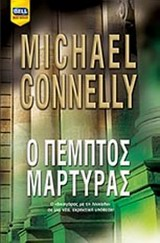 2013, Connelly, Michael (Connelly, Michael), Ο πέμπτος μάρτυρας, , Connelly, Michael, Bell / Χαρλένικ Ελλάς