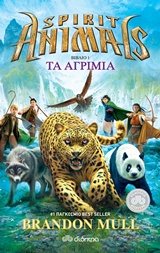 2014, Mull, Brandon (), Spirit Animals: Τα αγρίμια, , Mull, Brandon, Διόπτρα
