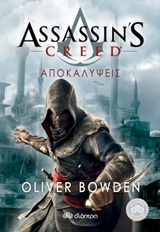 2014, Bowden, Oliver (Bowden, Oliver), Assassin's Creed: Αποκαλύψεις, , Bowden, Oliver, Διόπτρα