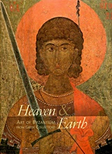 Heaven and Earth, Art of Byzantium from Greek Collections, , Μουσείο Μπενάκη, 2014