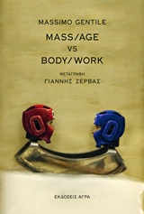 Mass/Age vs Body/Work, , Gentile, Massimo, Άγρα, 2015