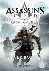 2015, Bowden, Oliver (Bowden, Oliver), Assassin's Creed: Καταραμένος, , Bowden, Oliver, Διόπτρα