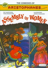 The Comedies of Aristophanes in Comics: Assembly of Women, , , Κώμος, 2015