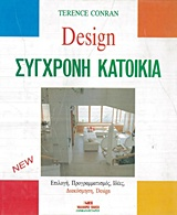 1988, Conran, Terence (), Σύγχρονη κατοικία, Διακόσμηση, Design, Conran, Terence, Μαλλιάρης Παιδεία