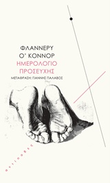 2015, O' Connor, Flannery, 1925-1964 (O' Connor, Flannery), Ημερολόγιο προσευχής, , O' Connor, Flannery, Αντίποδες