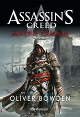 2016, Bowden, Oliver (Bowden, Oliver), Assassins's Creed: Μαύρη σημαία, , Bowden, Oliver, Διόπτρα