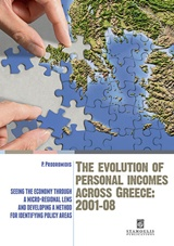The Evolution of Personl Incomes Across Greece: 2001-08, Seeing the Economy Through a Micro-regional Lens and Developing a Method for Inentifying Policy Areas, Προδρομίδης, Πρόδρομος-Ιωάννης Κ., Σταμούλη Α.Ε., 2014