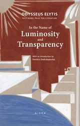 In the Name of Luminosity and Transparency, , Ελύτης, Οδυσσέας, 1911-1996, Αιώρα, 2016