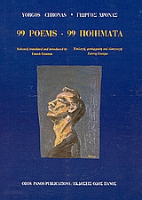 99 Poems, Selected, translated and introduced by Yannis Goumas, Χρονάς, Γιώργος, Οδός Πανός, 1999