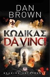2016, Brown, Dan (Brown, Dan), Κώδικας Da Vinci, , Brown, Dan, Ψυχογιός