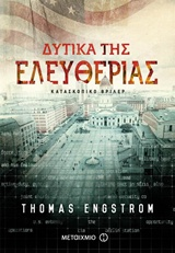 2016, Engstrom, Thomas (), Δυτικά της ελευθερίας, Κατασκοπικό θρίλερ, Engstrom, Thomas, Μεταίχμιο