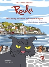 Roula: The cunning and mean little cat from Hydra, , Κορωνάκης, Άκης, Καλέντης, 2017