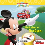 Mickey Mouse Clubhouse: Πού είναι ο Γκούφη;, , , Μίνωας, 2017