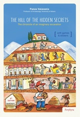 The Hill of the Hidden Secrets, A chronicle of an imaginary excavation, Βαλαβάνης, Πάνος Δ., Πορφύρα Εκδόσεις, 2017