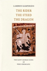 The Rider, the Steed, the Dragon, The Saint George Icons of Peris Ieremiadis, Καμπερίδης, Λάμπρος, Denise Harvey, 2016