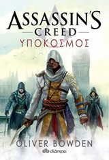 2017, Bowden, Oliver (Bowden, Oliver), Assassin's Creed: Υπόκοσμος, , Bowden, Oliver, Διόπτρα