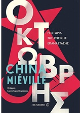 2017, Mieville, China (), Οκτώβρης, Η ιστορία της Ρωσικής Επανάστασης, Mieville, China, Μεταίχμιο